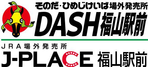 DASH福山/J-PLACE福山